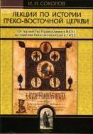 Лекции по истории Греко-восточной Церкви - Иван Соколов