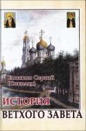 Соколов - епископ Сергий - История Ветхого Завета