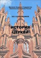 Владимир Солодовников – История церкви