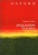 Норман Соломон - Иудаизм - Краткое введение