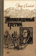 Соловьев Эрих - Непобежденный еретик