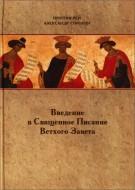 Александр Сорокин - Введение в Священное Писание Ветхого Завета - Курс лекций
