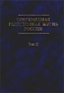 Современная религиозная жизнь России – Том II - Протестантизм