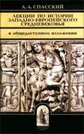 Спасский Анатолий - Лекции по истории западно-европейского Средневековья