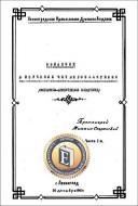 Протоиерей Михаил Сперанский - Введение в изучение Четвероевангелия. Историко-критическое обозрение - диссертация