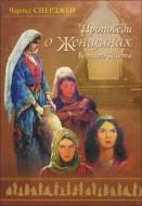 Чарльз Сперджен – Проповеди о женщинах Ветхого Завета