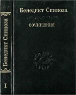 Бенедикт Спиноза - Избранные произведения в двух томах