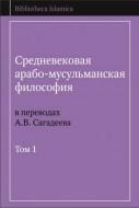 Средневековая арабо-мусульманская философия в переводах Сагадеева - 3-х томах - Том 1