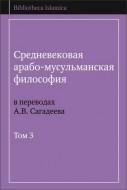 Средневековая арабо-мусульманская философия в переводах А.В. Сагадеева: [собр. пер. в 3-х томах