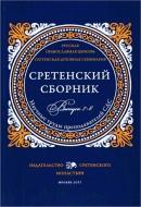 Сретенский сборник. Научные труды преподавателей СДС. Выпуск 7-8