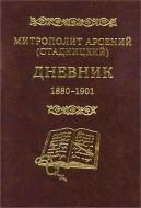 Митрополит Арсений - Стадницкий - Дневник - Том 1 - 1880-1901
