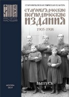 Дынникова Ирина Владимировна - Старообрядческая певческая культура: опыт аннотированного библиографического указателя
