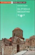 Старшов Евгений - На руинах Византии