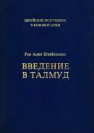 Введение в Талмуд - Рав Адин Штейнзальц