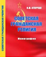 Владимир Михайлович Сторчак - Советская гражданская религия: монография