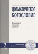 Архимандрит Сильвестр (Стойчев) - Догматическое богословие