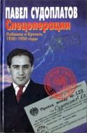 Павел Судоплатов - Спецоперации. Лубянка и Кремль 1930 — 1950 годы