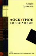 Андрей Суховский - Лоскутное богословие