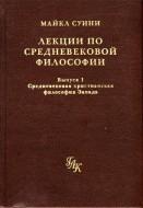 Майкл Суини - Средневековая христианская философия Запада