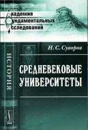 Николай Суворов Средневековые университеты