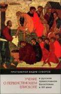Протоиерей Вадим Суворов - Учение о первенствующем епископе в русском православном богословии в XX веке