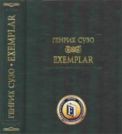 Сузо Генрих - Exemplar