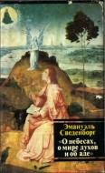 Емануель Сведенборг - Про небеса, о мире духов и об аде