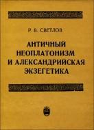 Роман Викторович Светлов - Античный неоплатонизм и александрийская экзегетика