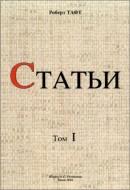 Роберт Френсис Тафт - Статьи - Т. I: Литургика