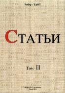 Тафт - Статьи - Том 2 - Литургика