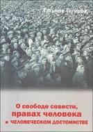 Татьяна Тагиева – О свободе совести, о правах человека и человеческом достоинстве
