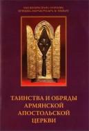Таинства и обряды Армянской Апостольской Церкви
