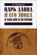 Игорь Тантлевский - Царь Давид и его эпоха в Библии и истории