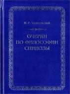 Игорь Тантлевский - Очерки по философии Спинозы