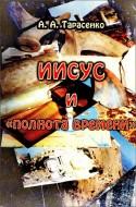 Александр Тарасенко - Иисус и «Полнота времени»