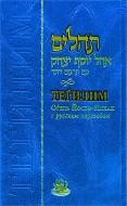 Теhилим – Оhель Йосеф-Ицхак