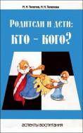 Михаил Телепов - Родители и дети: кто - кого
