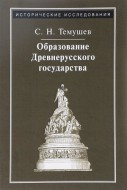 Темушев Степан - Образование Древнерусского государства