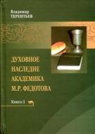 Владимир Терентьев – Духовное наследие академика Федотова