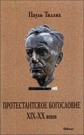 Пауль Тиллих - Протестантское богословие XIX-XX веков. История христианской мысли