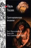 Пауль Тиллих - Систематическая теология