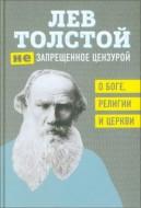Лев Николаевич Толстой - (Не)запрещенное цензурой. О Боге, религии, церкви