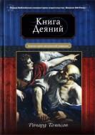 Ричард Томпсон - Книга Деяний