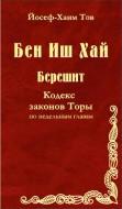 Йосеф-Хаим Тов - Бен Иш Хай - Берешит - Кодекс законов Торы по недельным главам