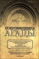 Ариэль Тригер - Сокровищница агады