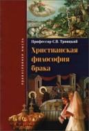 Сергей Викторович Троицкий - Христианская философия брака
