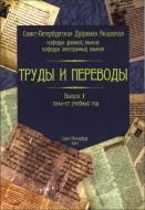 Труды и переводы - Санкт-Петербургская духовная академия