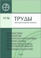 Труды Минской духовной академии - № 16