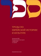 Труды по еврейской истории и культуре - Выпуск 54