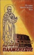 Вячеслав Тулупов - Духом пламенейте - История апостольского века